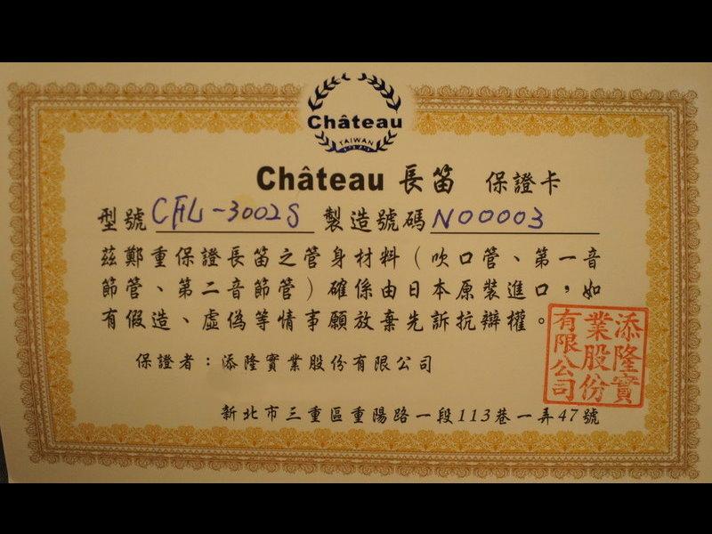 Chateau 鍍銀 長笛 日本原裝進口材質  超越yamaha jupiter