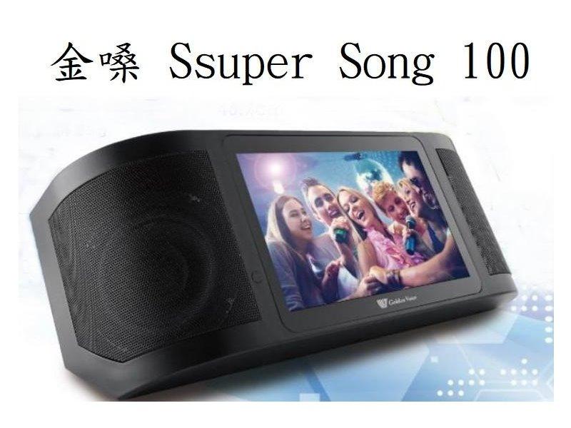 金嗓 Super Song 100 伴唱機